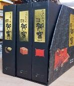 조선왕실의 어보(전3권세트)