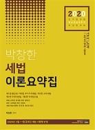 박창한 세법 이론요약집(2020)  (7·9급 각종 공무원 시험대비)