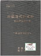 2010년도 경기도민속자료 - 전 음애 이자 고택 실측조사보고서 [양장] [CD 1장 있음]