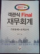 객관식 Final 재무회계 기본문제+모의고사(2017)  /사진의 제품   ☞ 서고위치:KR +1