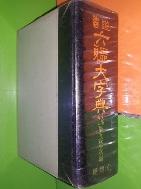 서도 육체대자전[書道 六體大字典]-日本國三省堂原版所藏