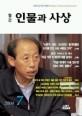 인물과 사상 2004년 7월호