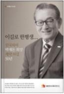 이길로 한평생 - 한국파마 박재돈 회장의 제약 외길 50년(양장본)