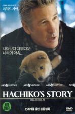 하치 이야기 [HACHIKO: A DOG`S STORY] [1disc]