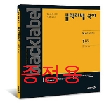 ((증정용/학생용과동일) 2017년) 블랙라벨 고등 국어 독서 (2009 개정)