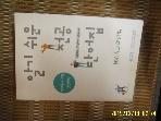 부산대학교 대외교류본부 / 알기 쉬운 전공 단어집 ( 경제통상대학 경영대학 한-영-중 ) -설명란참조