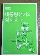 대통령선거와 정치광고 KOBAKO 광고신서 08