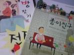 내 방 찾기 전쟁 + 종이친구   [두권/로버트 킴멜 스미스/엘렌 몽타르드르] ///