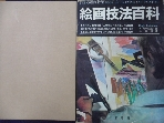 회화기법백과 -휴 레이드만  /사진의 제품  ☞ 서고위치:OC 5