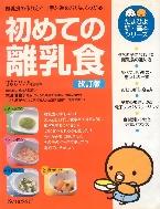 [일어원서 육아/이유식] 初めての離乳食 (개정판, 2007년)