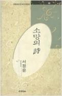 소망의 시 - 서정윤 시선-한국대표시인100인선집100 -초판