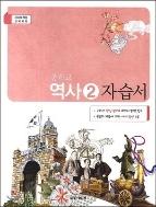 동아 중학교 역사 2 자습서 (2009개정교육과정)