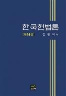 한국헌법론 - 제14판