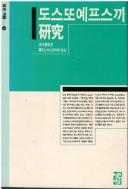 도스또예프스끼 연구(열린책들 3)