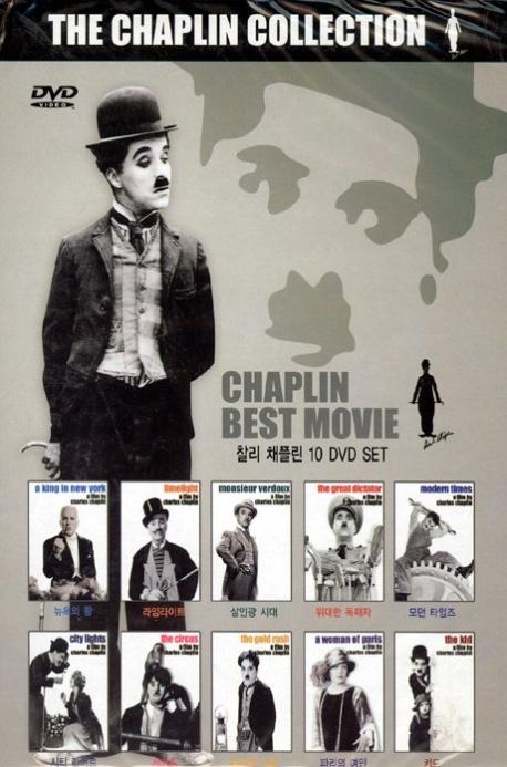 찰리 채플린 10종 박스세트 / 2007.05
