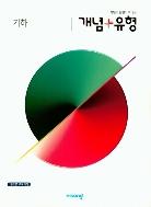개념+유형 고등 기하 (개념플러스유형) / 2015 개정 교육과정