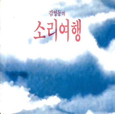 김영동 - 김영동의 소리여행