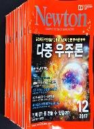 뉴턴 Newton 2017년 1월~12월[전12권]