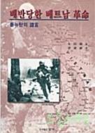 배반당한 베트남 혁명-튠뉴탄의 증언