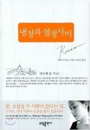 냉정과 열정사이 - 한 제목의 소설을 두 사람의 작가가 쓴 장편소설.(양장본) 중판18쇄