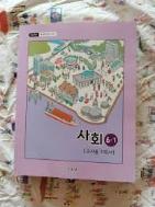 초등학교 사회 6-1 교사용 지도서