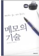메모의 기술 - 메모 성공 기법을 터득할 수 있게 해주는 책이다 (양장본) 2판1쇄