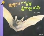 박쥐가 사냥을 잘하는 이유 (원리가 보이는 과학)