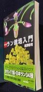 ラン栽培入門 (정)/사진의 제품/ 새책수준/  ☞ 서고위치:Oi-04   *[구매하시면 품절 표기 됩니다]