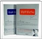 냉정과 열정사이 Rosso Blue - 한 제목의 소설을 두 사람의 작가가 함께 쓴 장편소설(전2권 완결)(양장본) 중판29쇄