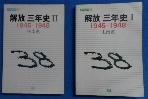 해방 3년사 (1.2 전2권세트)   (解放 三年史)[1945~1948]   / 사진의 제품   :☞ 서고위치:GE 5 * [구매하시면 품절로 표기됩니다]