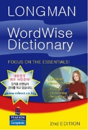 Longman WordWise Dictionary (Paperback, 2nd Edition) ?★CD없음★