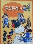 홍길동전 - 상 하 전 2 권 - 한국고전 한자