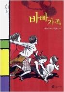 바빠 가족 - 현대 가족들에게 보내는 유쾌한 질타  초판6쇄