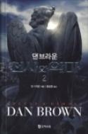 천사와 악마 2 - 댄 브라운 장편소설, 인류의 앞날을 건 숨막히는 추리가 시작된다 초판 12쇄(전2권중 2권) 초판 12쇄