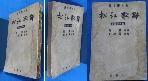 송강가사 [松江歌辭 ] (시가경전편) [1958년] /상현서림 /사진의 제품    ☞ 서고위치:MO 3 * [구매하시면 품절로 표기됩니다]