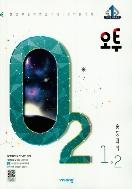 오투 중등 과학 1-2 (2020)