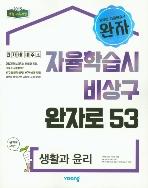 완자 자율학습시 비상구 완자로 53 생활과윤리 / 2015 개정 교육과정