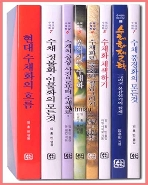 수채화의 모든것 - 수채화워크샵 시리즈 (전8권)