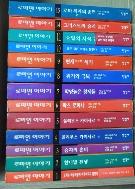 로마인 이야기 세트 중 두권 부족 (12,13) 現13권 /사진의 제품   ☞ 서고위치:매장