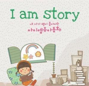 [미개봉] V.A. / 내 아기 책이 좋아지는 - 아이엠 유아동화 (2CD/미개봉)
