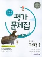 미래엔 평가문제집 중학교 과학1 (김성진) / 2015 개정 교육과정