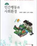 인간행동과 사회환경 (3판) (장수한 외)