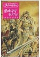 델피니아 전기 1-18 완결 ☆북앤스토리☆