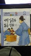 교양학습만화 조선왕조 500년 3 어진 임금과 밝은 신하