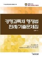 경행과특채 행정법 판례/기출문제집