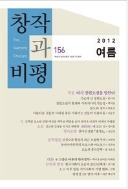 창작과비평 156호 (2012년 여름)