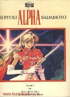 일본어판 일러스트 알파 (TOSHYUKI SADAMOTO ALPHA) (638-7)