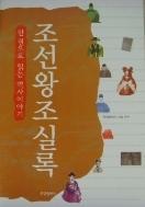 한권으로 읽는 역사이야기 조선왕조실록
