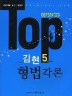 TOP 김현 형법각론 5차 개정판