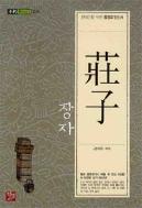 장자 莊子 - 不朽 Book's 불후북스 고전 [현대인을 위한 동양고전신서]